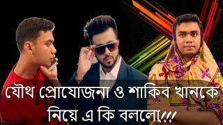 Bangla funny video 2017 | Shakib khan | শাকিব খান | Bubli | Rangbaaz bangla movie |রংবাজ,Project 69
