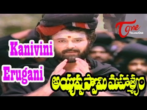 Ayyappa Swamy Mahatyam Songs - Kanivini Erugani - Sarath Babu - Devotional Song video