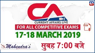 17-18 March 2019 | Current Affairs 2019 Live at 7:00 am | UPSC, Railway, Bank,SSC,CLAT, State Exams