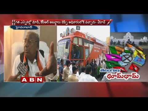 V Hanumantha Rao to flag off Election Campaign from Gadwal with Indira Vijaya Ratham | ABN Telugu