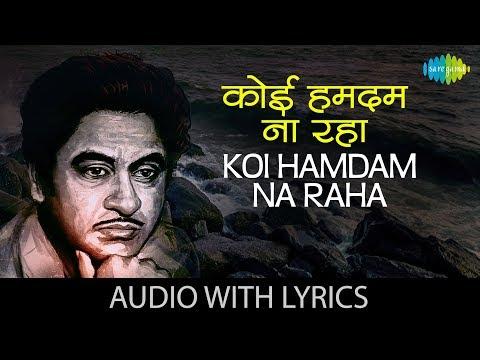 Koi Hamdam Na Raha with lyrics | कोई हमदम ना रहा, कोई के बोल | Kishore Kumar | Jhumroo | HD Song