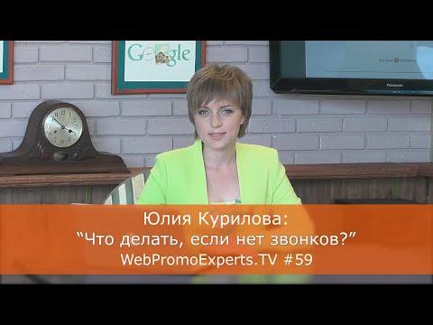Что делать, если нет звонков? TV #59