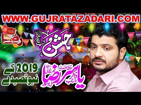 Jashan Zakir Yasir Raza Jhandvi | Kang Gujrat 2019 || Raza Production