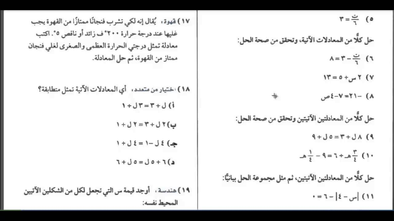 حل كتاب الرياضيات للصف الخامس اختبار منتصف الفصل