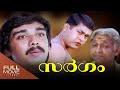 Sargam Malayalam  Full Movie