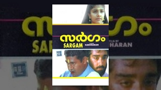 Sargam Malayalam  Full Movie