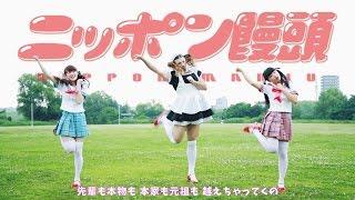 "Download Lagu LADYBABY ""ニッポン饅頭 / Nippon manju ""Music Clip Gratis STAFABAND"