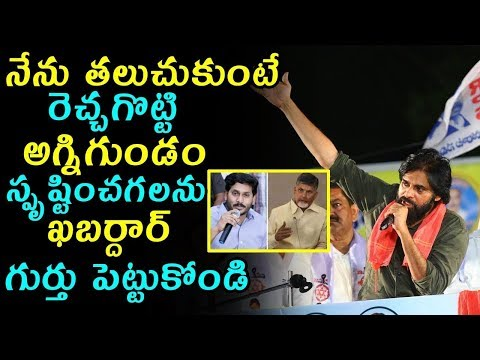 Pawan Kalyan SERIOUS Warning to Channel Anchor Murthy At Denduluru Bahiranga Sabha|TTM