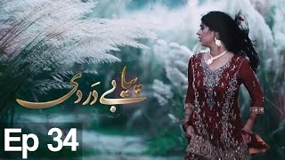 Piya Be Dardi Episode 34