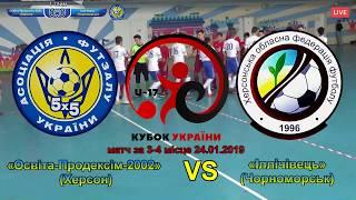 Матч за 3-4 місце «Освіта-Продексім-2002» (Херсон) VS «Іллічівець» (Чорноморськ) (U-17)