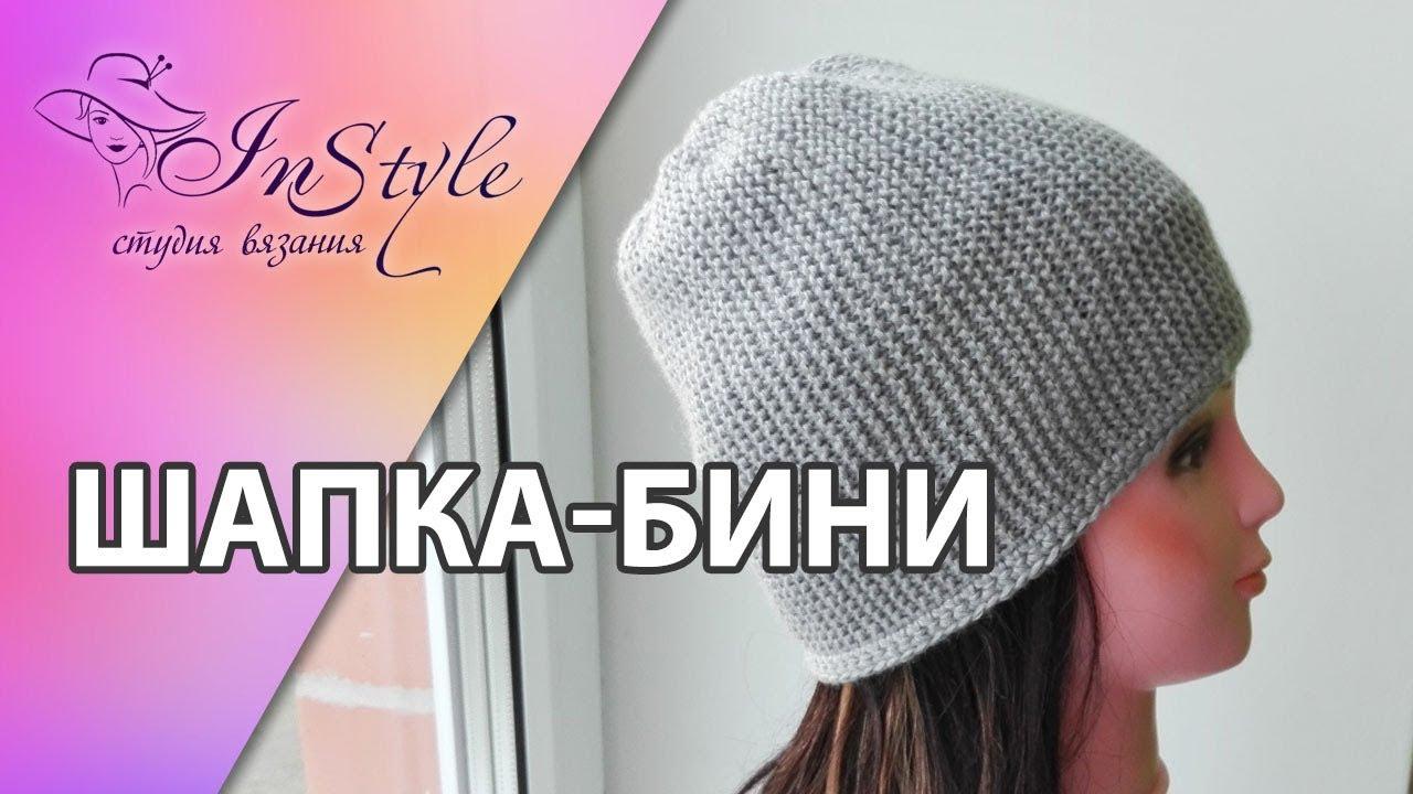Видео как связать шапку бини спицами