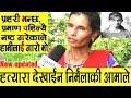 अन्ततः हत्यारा देखाईन निर्मला पन्तकी आमाले नै। Nirmala Pant Hatya khulasa thumbnail