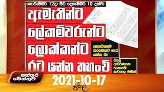 Paththaramenthuwa - (2021-10-17) | ITN