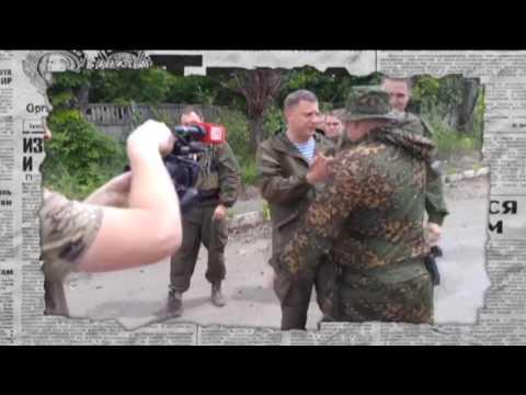 Вор Захарченко и жена с пулеметом: как пропагандисты историю переписывали — Антизомби, 04.08.2017