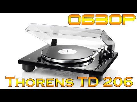 Обзор проигрывателя Thorens TD 206