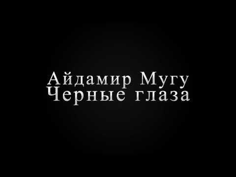Айдамир Мугу - Черные глаза