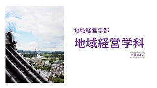 福知山公立大学 地域経営学科紹介2020