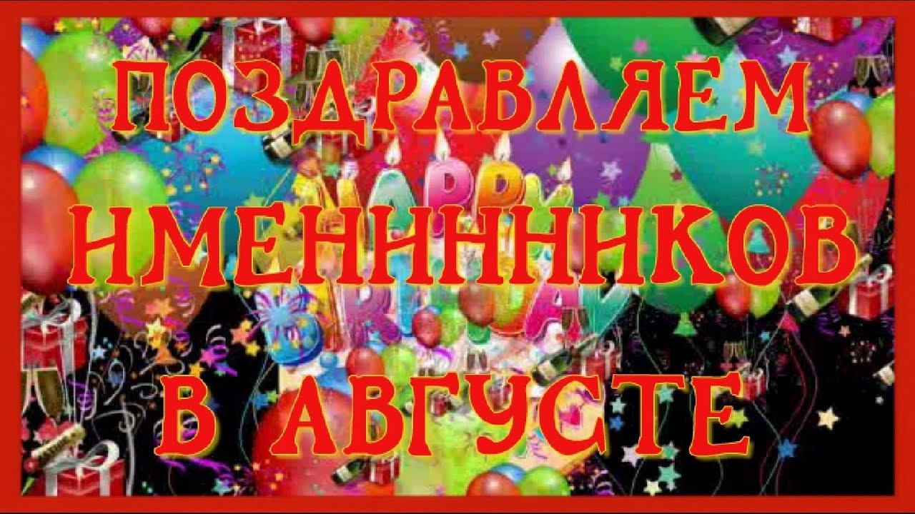 Поздравления в августе с днем рождения