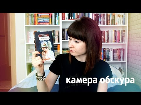 ● ОТЗЫВ на книгу Владимира Набокова КАМЕРА ОБСКУРА ●