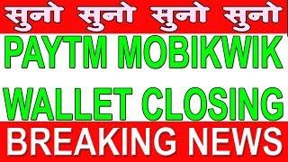 Breaking News:Paytm | Phone Pe | Tez | Jio Money | Mobikwik | Freecharge Mobile wallet closing