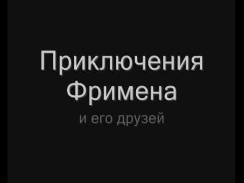майнкрафт приключения фримена и его друзей 1 сезон 1 серия: