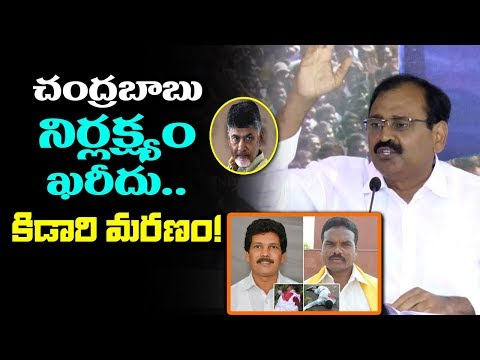 Bhumana Karunakar Reddy Press Meet On Araku MLA Incident | YSRCP About Chandrababu Selfish Politics
