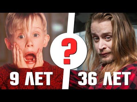 10 ДЕТЕЙ-АКТЕРОВ, ИЗМЕНИВШИХСЯ ДО НЕУЗНАВАЕМОСТИ!
