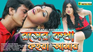 Roser Kotha Koia Amay | Bangla Song | HD Video