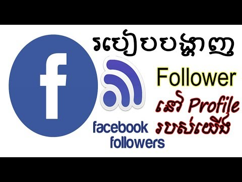 Khmer - Show Follower On Facebook | Speak Khmer | By Bothian Official