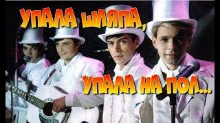УПАЛА ШЛЯПА УПАЛА НА ПОЛ Молодежные музыкальные клипы Swing Dance Band Odessa Танцевальная музыка