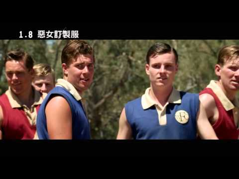 【惡女訂製服】中文預告【聚星幫電影幫】