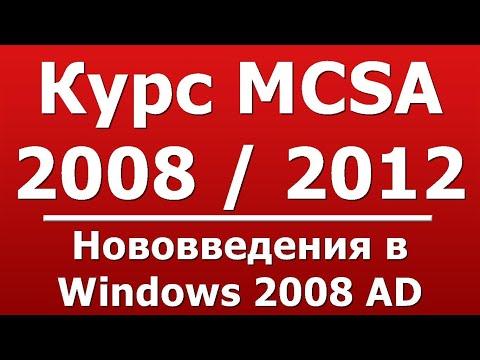 Как взломать пароль администратора на Windows 8. Курсы Системного Администр