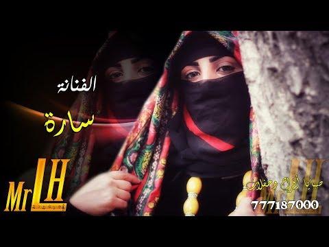 عازفة العود الاولى الفنانة سارة | جلسة صنعانية راقصة | بقُبلتين في مبسمك وخدك | 2019 thumbnail