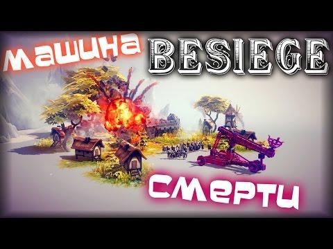 Besiege #1 [Монтаж] - ОВЦЫ САМОУБИЙЦЫ?! -