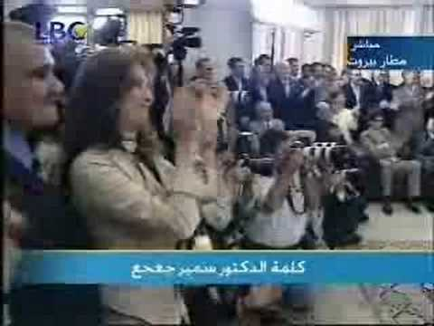 Samir Geagea Speech in the airport 1