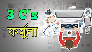 Download কীভাবে YouTube এ সফল হওয়া যায় – Honest YouTube Success Tips in BANGLA 3Gp Mp4
