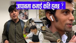 INCOME IN JAPAN | HOW MUCH  MONEY YOU CAN EARN ?जापानमा बास्तबमा कमाई कत्ति हुन्छ त? हेरौ यो  video