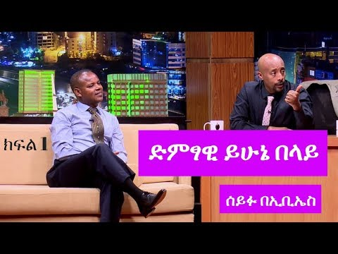 Artist Yihune Belay On Seifu Fantahun Show on EBS P1