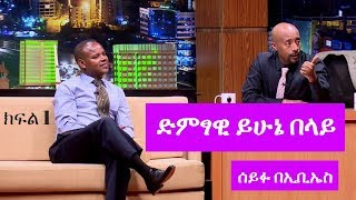 Seifu on EBS: interview with Yehune part 1