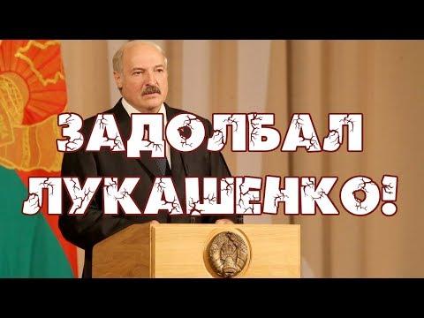 Задолбал Лукашенко!