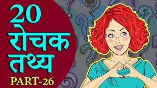 20 रोचक तथ्य Amazing Random Facts in Hindi, Part-26