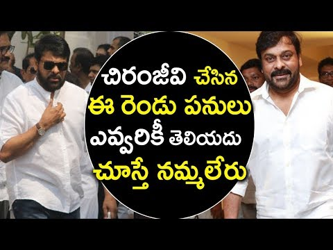 Chiranjeevi's Real Life Facts & Donations | Chiranjeevi Help To Tollywood Actors | Tollywood Nagar