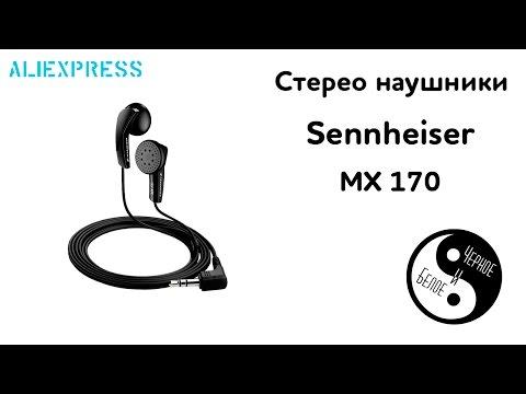 Aliexpress: Стерео наушники Sennheiser mx 170