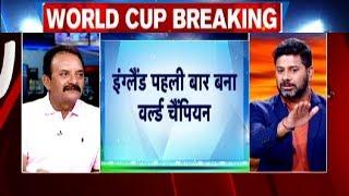 Aaj Tak Show: रोमांचक मुकाबले में England जीता World Cup..New Zealand ने जीता दिल | Vikrant Gupta