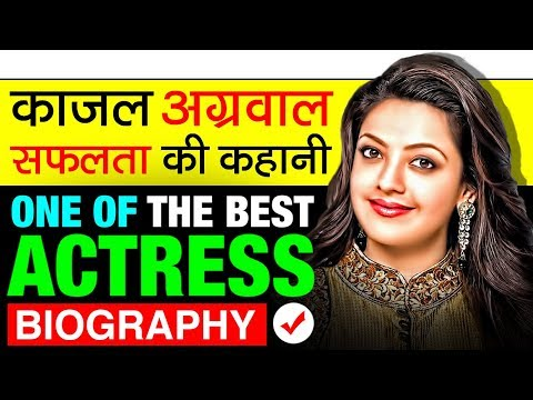 Beautiful Actress ▶ Kajal Agarwal (काजल अग्रवाल) Biography in Hindi | Tollywood & Tamil Movies Star