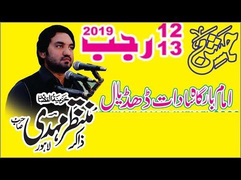 Zakir Muntazir Mehdi | Jashan 12/13 Rajab 2019 Dhudial |