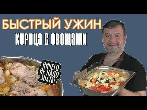 Быстрый Ужин. Курица с овощами И можно не уметь готовить!