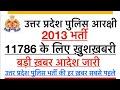 UP POLICE CONSTABLE 2013 || बहुत अच्छी और बड़ी ख़बर || आदेश जारी || जल्द मिलेगी वर्दी #upp 2013