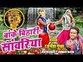 New Krishna Song In HD !! Banke Bihari Sawariya (बांके बिहारी सांवरिया ) !! Rajnish Gupta