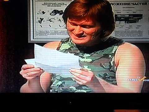 Письмо солдату. Прикольно! Уральские пельмени.